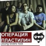 Операция Пластилин - Большой сольный концерт !