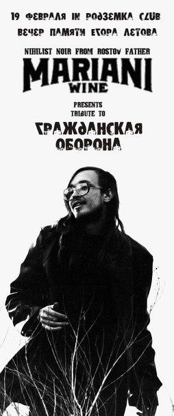 Вечер памяти Егоря Летова!