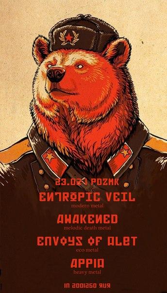23фев - Entropic Veil, Awakened, Envoys Of Alet