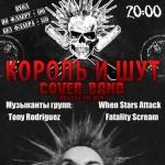 28 фев - КИШ cover band