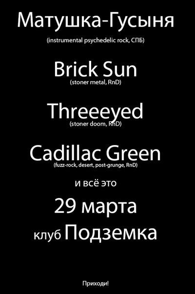 29марта - Матушка гусыня | Brick Sun | Threeeyed | Cadilac Green