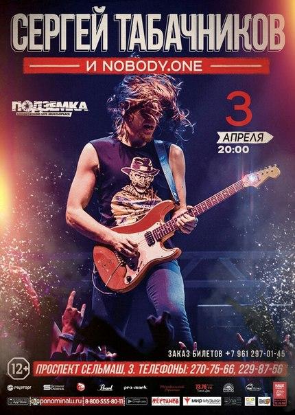 nobody.one - новый альбом OCEAN ECHO