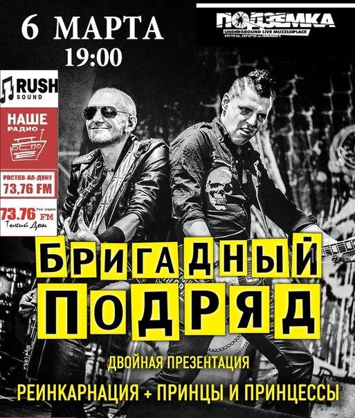 Бригадный Подряд ( панк рок)