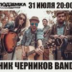 31 июля НИК ЧЕРНИКОВ | клуб подземка