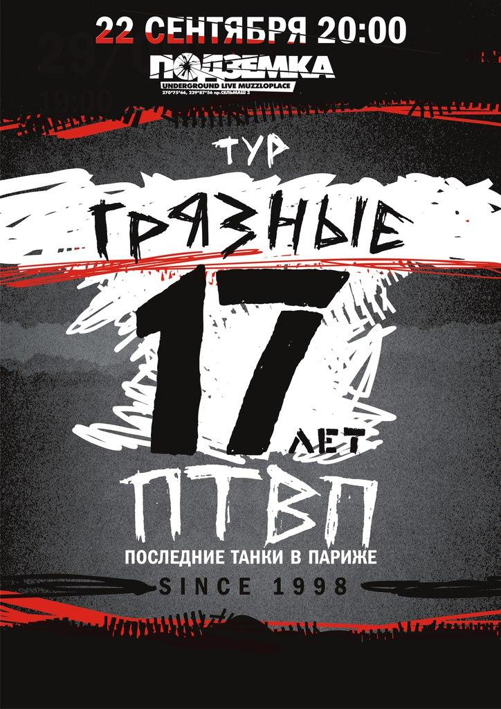 22.09 - ПТВП