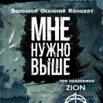Мне Нужно Выше (alt metal, RnD) + Zion (nu metal, RnD)