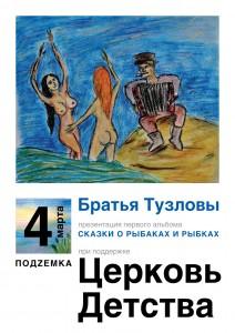 Poster_A3_Bratia Tuzlovy_1a