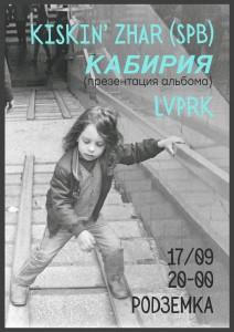 17.09 Kiskin' Zhar | КАБИРИЯ | LVPRK