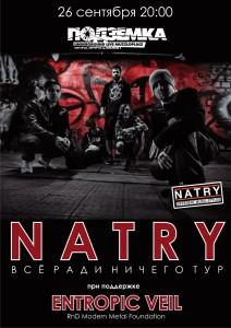 26.09 NATRY (альтернатива)